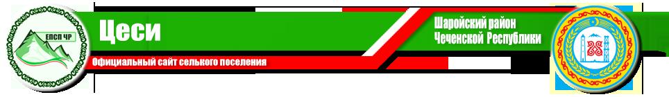 Цеси  | Администрация Шаройского района ЧР